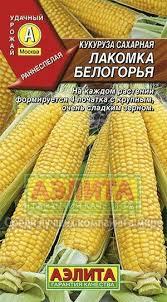 <b>Семена</b>. <b>Кукуруза</b> сахарная «<b>Лакомка Белогорья</b>», 7 г — Купить ...