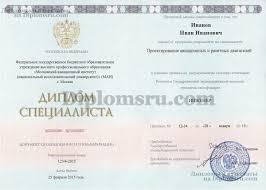 Как выглядит диплом государственного образца  Как выглядит диплом государственного образца 2016 Москва