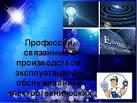 Профессии связанные с эксплуатацией и обслуживанием электротехнических и электронных устройств