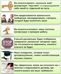 Заказать диссертацию в Киеве кандидатские диссертации на заказ Дополнительные услуги