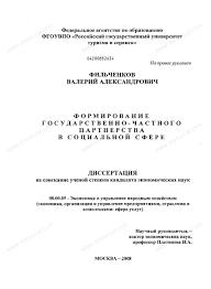 Диссертация на тему Формирование государственно частного  Диссертация и автореферат на тему Формирование государственно частного партнерства в социальной сфере