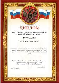 Дипломы и благодарственные письма НИИ Масштаб Диплом начальника связи Вооруженных Сил РФ
