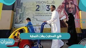 فتح المحلات وقت الصلاة بالمملكة العربية السعودية قرار الغرف التجارية - نشرات