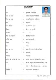 Marathi Marriage Biodata Sample Format .