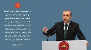 """رجب طيب أردوغان no Twitter: """"إن التنظيمات الإرهابية من قبيل القاعدة وداعش  قد ظهرت وتعززت بعد أن استغلت عجز المسلمين في مجال تعليم الإسلام الصحيح.… """""""