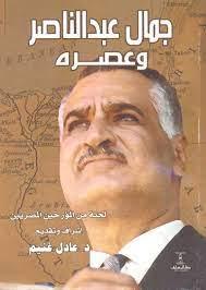 جمال عبد الناصر وعصره (*) - CAUS - مركز دراسات الوحدة العربية
