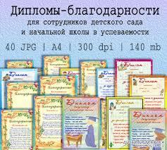 благодарности в детский сад и начальную школу Дипломы благодарности в детский сад и начальную школу