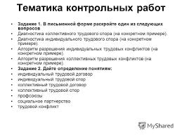 Презентация на тему Контрольные вопросы к зачету Историческое  2 Тематика контрольных работ