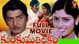 Sharada Kumkuma Tilakam Movie