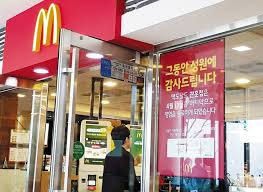 Mcdonalds Vending Machine Japan Best McDonald's To Close More Outlets In Seoul The Chosun Ilbo English
