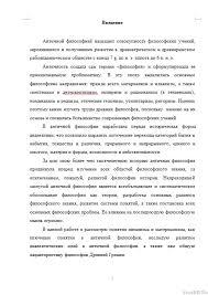 Общая характеристика античной философии материализм и идеализм  Общая характеристика античной философии материализм и идеализм 04 12 12