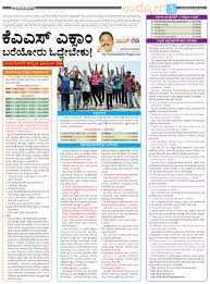 science in daily life essay in kannada what are the science in daily life essay in kannada science activity for class viii central board of secondary education