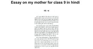essay on my mother for class in hindi google docs