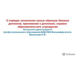 Презентация на тему О порядке заполнения новых образцов  1 1 О порядке заполнения новых образцов бланков дипломов