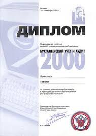 Диплом за помощь российскому бухгалтеру в период подготовки и  Диплом за помощь российскому бухгалтеру в период подготовки и сдачи годовой финансовой отчетности