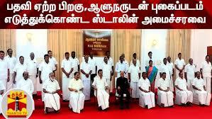 பதவி ஏற்ற பிறகு,ஆளுநருடன் புகைப்படம் எடுத்துக்கொண்ட ஸ்டாலின் அமைச்சரவை   TN  Cabinet   DMK - YouTube