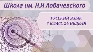 Русский язык класс неделя Контрольный диктант по теме Предлог  Русский язык 7 класс 26 неделя Контрольный диктант по теме Предлог