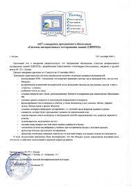 СИнТеЗ Акты о внедрении Акт о внедрении в школе №170