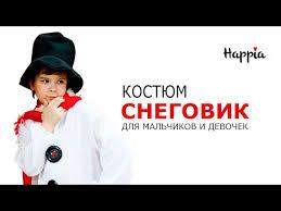Новогодний <b>костюм снеговика</b> для ребенка - YouTube