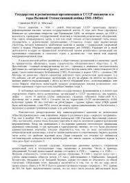 Советская школа и педагогика в годы Великой Отечественной войны  Государство и религиозные организации в СССР накануне и в годы Великой Отечественной войны 1941 1945гг