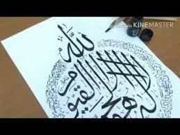 arabic calligraphy ayatul kursi by