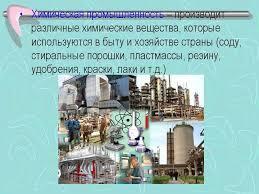 Химическая промышленность Реферат Химические предприятия реферат