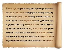 Новоторговый устав года читать ru Читать онлайн историю древнего мира 5 класс годер