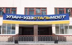 Улан Удэстальмост намерен продать контрольный пакет акций   Улан Удэстальмост намерен продать контрольный пакет акций московскому холдингу Волгомост