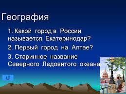 Презентация на тему ПРИВЕТ ЭРУДИТ Курсовая работа учителя  Какой город в России называется Екатеринодар 2 Первый город на Алтае 3 Старинное название Северного Ледовитого океана