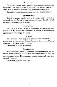 Диктанты для класса по русскому языку по ФГОС ко всем учебникам ✍  Диктанты для 1 класса по русскому языку по ФГОС