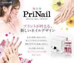 Prinailプリネイル公式 Koizumiコイズミ小泉成器