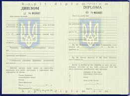 Купить международный диплом в Киеве Украине  Диплом для иностранцев