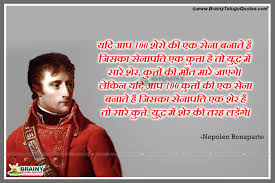 napoleon bonaparte hindi inspirational lines hd  napoleon bonaparte leadership quotes in hindi napoleon bonaparte hindi inspirational quotes napoleon bonaparte biography in hindi essay on napoleon