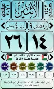 مواعيد الصلاة ليوم غد الإثنين ❤... - أوقات الصلاة في الأردن