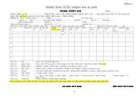 Enrollment Form Magnificent Bhamashah Enrollment Form