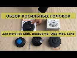 Обзор косильных головок для мотокос Stihl, <b>Husqvarna</b>, Oleo-Mac ...