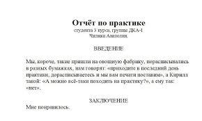 Отчет по практике в суде в архиве Бухгалтерский и налоговый учет в ООО Арт Строй