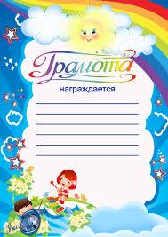 Грамоты дипломы музыкальные Челябинский Дошкольный  дипломы музыкальные 2