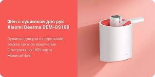 Многофункциональный <b>фен</b> с сушилкой для рук <b>Xiaomi Deerma</b> ...