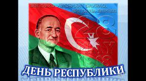 До конца года остаётся 217 дней. 28 Maya Den Respubliki Azerbajdzhana Youtube