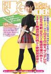 小倉唯の最新おっぱい画像(15)