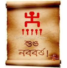 Poila Baisakh / Nobo borsho / Bengali New Year Special Menu ...