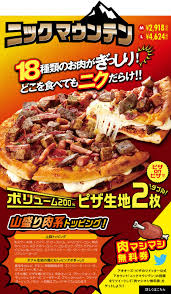 When all the ingredients are ready, use a pastry brush to paint on a thin layer of the citrus mayo on the rice cracker. Japanese Pizza Chain Brandishes A Gargantuan Pizza Sandwich Pmq Pizza Magazine