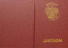 Купить красный диплом с отличием любого года на Гознаке Красный диплом с отличием любого года