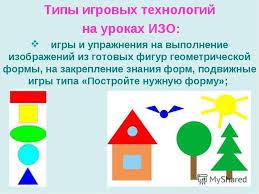 Презентация на тему КУРСОВАЯ РАБОТА на тему Дидактические игры  4 Игра вводит ребёнка в жизнь в общение с окружающими с природой способствует приобретению знаний Она всегда имеет определённую цель