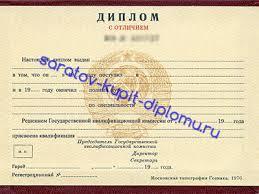 Купить диплом врача в донецке ru Купить диплом врача в донецке 3