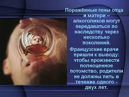 Реферат на тему опасность наркомании и алкоголизма Реферат на  Реферат на тему опасность наркомании и алкоголизма закодироваться от алкоголя в тихвине цена