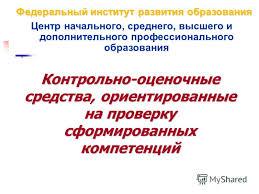 Презентация на тему Вопросы по теме Компетенции ПК и ОК  6 Контрольно оценочные средства