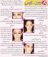 how to apply makeup in urdu