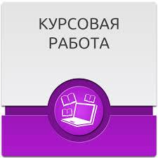 Курсовая работа цена грн заказать в Запорожье prom ua id  Курсовая работа СтудРИА в Запорожье